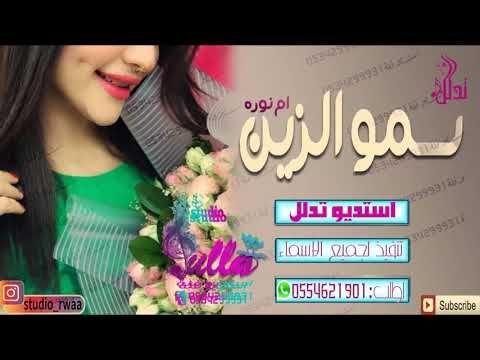 سمو الزين إلعبي والعرش عرشك شيلة في مدح ام المعرس بإسم ام نورة 21st