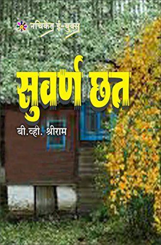 Suvarn Chhat: सुवर्ण छत (English Edition)