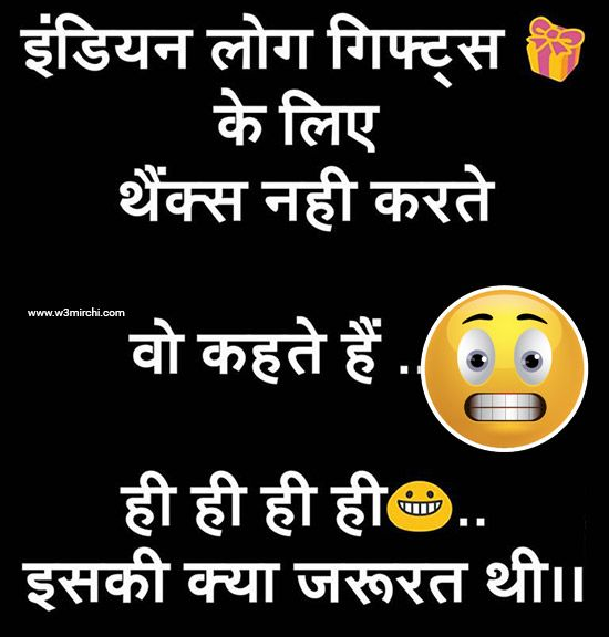 Funny Gift Joke In Hindi Some Funny Jokes Jokes Quotes