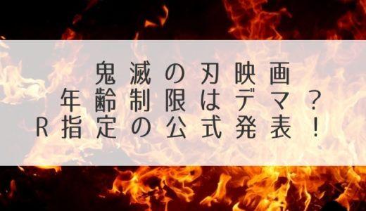 鬼 滅 の 刃 映画 r 指定