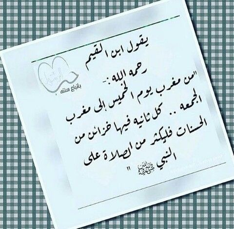 من أقوال إبن القيم رحمه الله Love U Mom True Quotes Words Quotes
