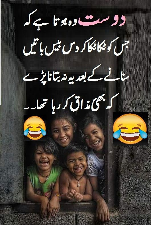 Pin By Alif Awan On Aqwal Urdu Punjabi Kalam Poetry Fun Fun Poetry Friendship Quotes Funny Crazy Funny Memes