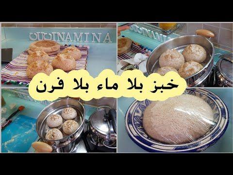 بغيتي الخبز وخايفة من الفران يسخن ليك الدار جبت ليك خبز على البخار متصدقيش النتيجة Panini Al Latte Youtube Food Breakfast Muffin