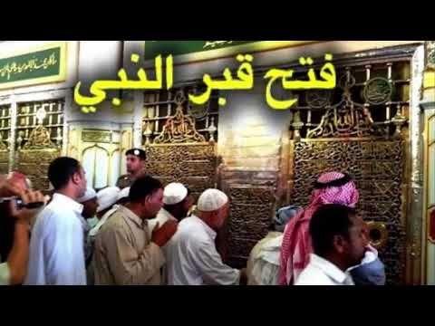 اغرب ما حدث لهذا الرجل عندما حاول فتح قبر النبي محمد ﷺ سبحان الله Youtube Islamic Pictures Islam Allah