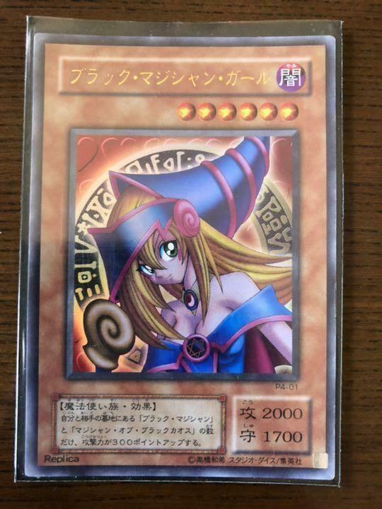 Yu-Gi-Oh Millennium-Eyes Illusionist DP19-JP001 Rare Mint