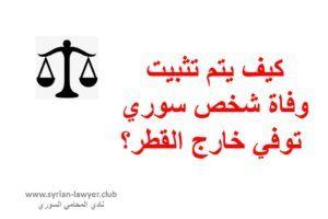 نادي المحامي السوري Page 4 Of 6 أسئلة وأجوبة في القوانين السورية Math