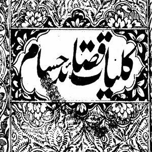 Free Download and Read Online Poetry Book Kulliyat e Qasaaid e Husaam pdf « Poetry Books Urdu « AIOURDUBOOKS – Urdu Novels and Urdu Books Free
