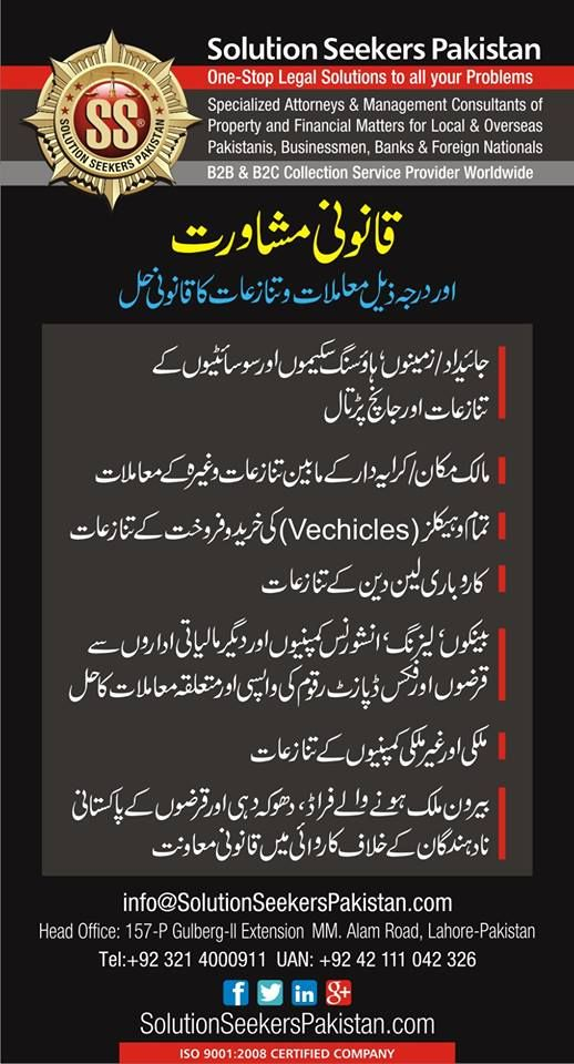 Solution Seekers Pakistan One Stop Legal Solutions To All Your