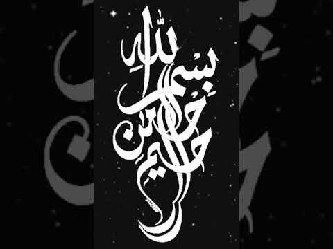 صباح الخير تلاوة بصوت الشيخ عبدالله الخياط رحمه الله الآية 18 سورة آل Chalkboard Quote Art Art Quotes Arabic Calligraphy