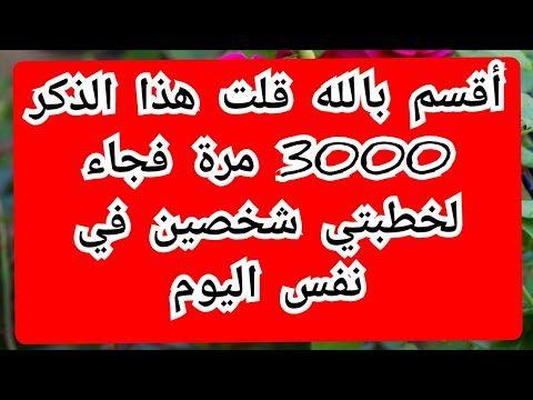أقسم بالله قلت هذا الذكر 3000 مرة فجاء لخطبتي شخصين في نفس اليوم Youtube Islam Quran Quran Islam
