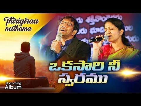 2018 New Year Telugu Christian Song Kunukadu Nidrapodu Youtube Jesus Songs Christian Songs Christian Videos