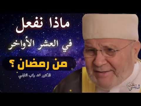 ماذا نفعل في شهر رمضان فرصة لن تتكرر لا تفرط فيها مهما كان الثمن In 2020 Islamic Videos Fictional Characters Islam