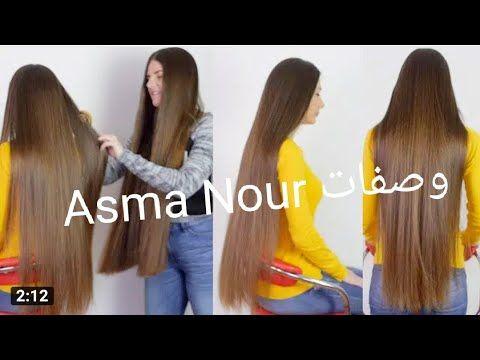 ضعيها في الشامبو لن يتوقف شعرك عن النمو بغزارة و لن يتساقط بعد اليوم ينبت الفراغات و يحارب الصلع Youtube Hair Styles Long Hair Styles Beauty