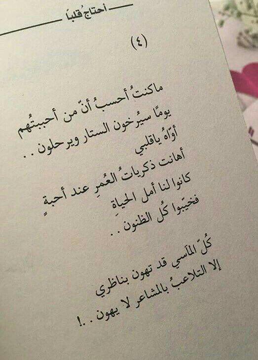 لا يهون يا قلبي Book Quotes Medical Quotes Words Quotes