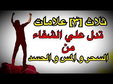 ثلاث علامات تبشر بالشفاء من السحر و المس و الحسد تفسير الحج عبد الله Youtube Arabic Calligraphy Islam