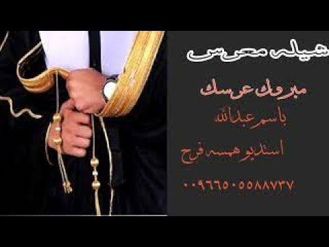 شيله معرس باسم عبدالله مبروك عرسك عد وبل الغمام شيله 2021 تنفيذ حصرررري Gold Necklace Necklace Gold