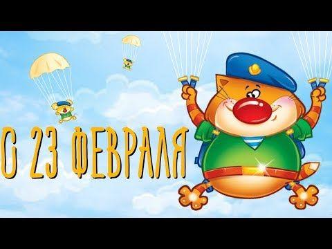 Pozdravlyayu S 23 Fevralya Prikolnoe Video Pozdravlenie Na Den