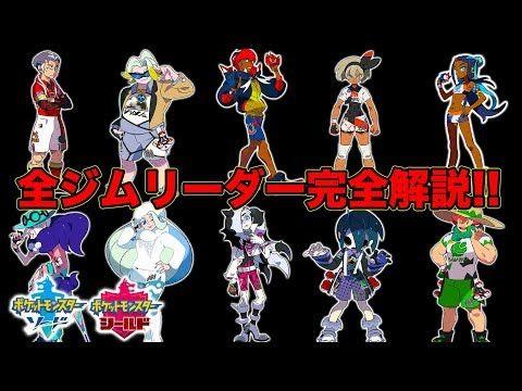 鎧 リーダー ポケモン 剣 ジム の 盾 孤島 【ポケモン剣盾】鎧の孤島 クリア後にキバナ・マリィなどが登場します
