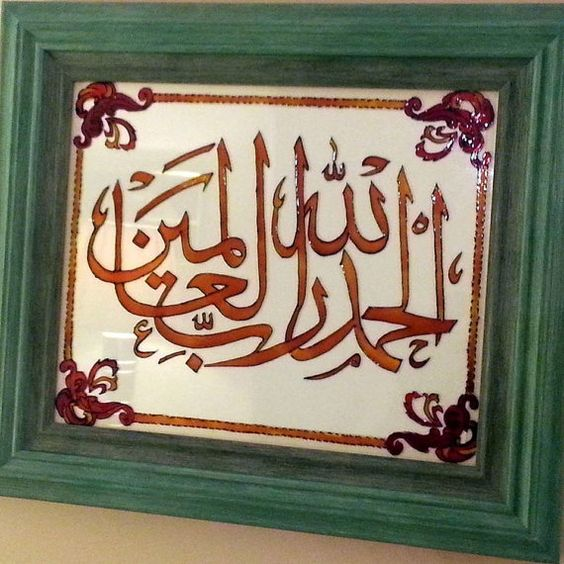 Alhamdullilahi rabil alameen-[All] praise is [due] to Allah , Lord of the worlds.  These are three different designs of this painting.All are