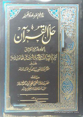 Tafsir Hal Ul Quran Maulana Habib Ahmad Keranvi 3 Vols حل القران Books Free Download Pdf Pdf Books Download Free Books Download