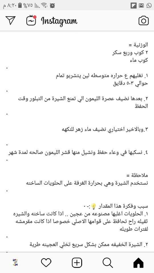 Pin By مسك الخروصي On وصفات طبخ