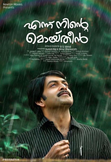 vellimoonga malayalam movie free  utorrent fullinstmank