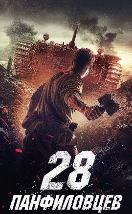 Xem Phim 28 Cảm Tử Quân Của Sư Đoàn - 28 Panfilovtsev