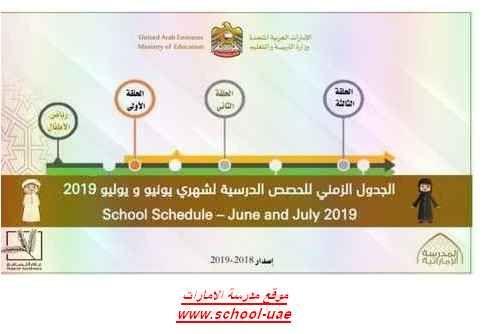 وزارة التربية والتعليم تطبق الدوام الصيفي لجميع مدارس الامارات ابتداء من اليوم الأحد الموافق 9 يونيو 2019 School Schedule School And July