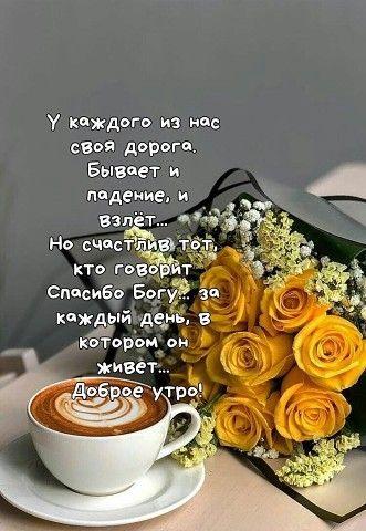 Odnoklassniki Utrennie Citaty Citaty O Dushe Kartinki Dlya Podnyatiya Nastroeniya