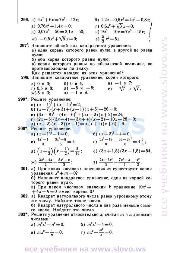 Домашняя работа по алгебре аз 8 класс мордкович ответы