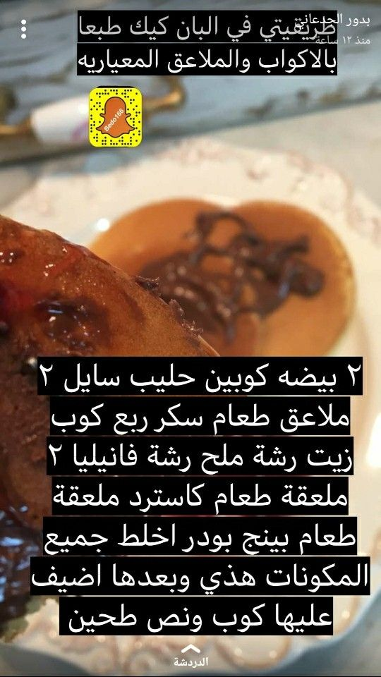 Pin By Maryam Saed On وصفات طبخ Cooking Recipes Cooking Food And Drink