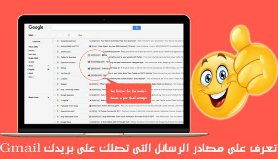 كيف تظهر ايقونات المواقع التى ترسل لك بريد الكتروني على حسابك جيميل Gmail Tablet Gmail Phone