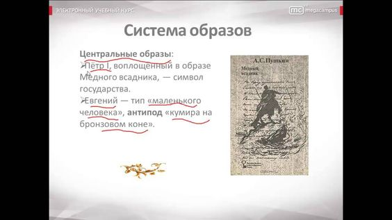"""Александр Пушкин  """"Медный всадник"""""""