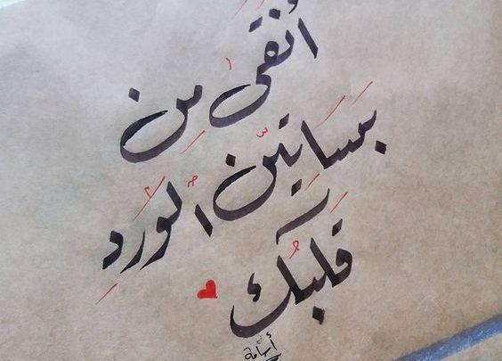 شعر غزل من أجمل ما قال شعراء العرب في الجاهلية وبعدها Arabic Calligraphy