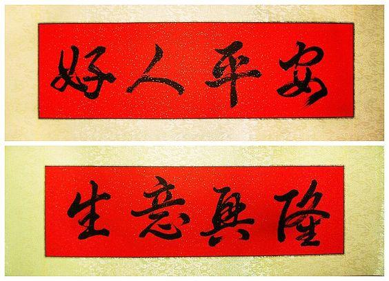 Esta pareja de obras de caligraf a china a un precio for Precio mano de obra colocacion tela asfaltica