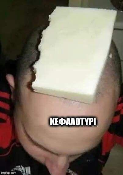 Κεφαλοτύρι