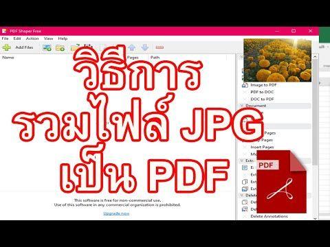 รวมไฟล Jpg เป น Pdf ว ธ การรวมไฟล Jpg เป น Pdf แบบง าย
