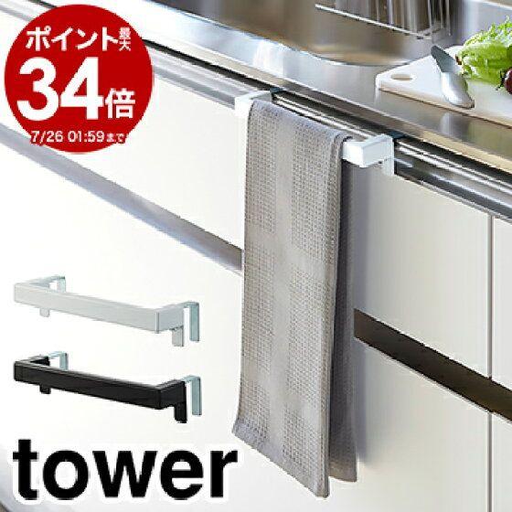 楽天市場 キッチン自立式メッシュパネル タワー 横型 山崎実業