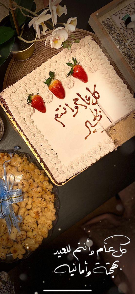 لمة أهل Desserts Cake Food