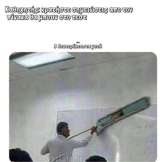 Καθηγητής:- κρατήστε σημειώσεις | to_giagiopoulo®