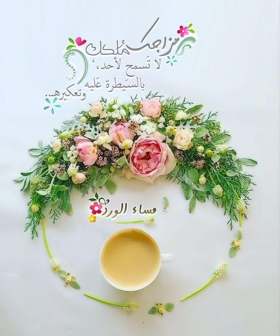 صور مساء الورد عليها كلام جميل عالم الصور City Decor Floral Wreath Romantic Art