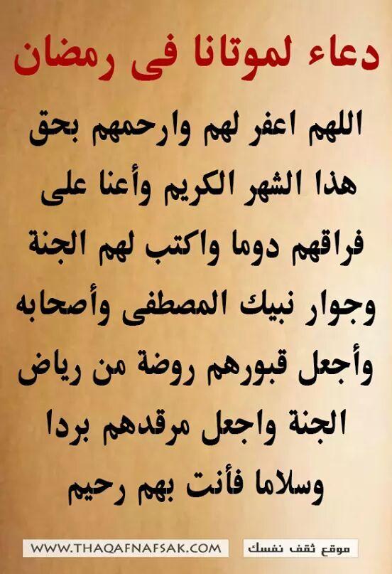 الدعاء للمسلمين Islamic Messages Ramadan Kareem Islam