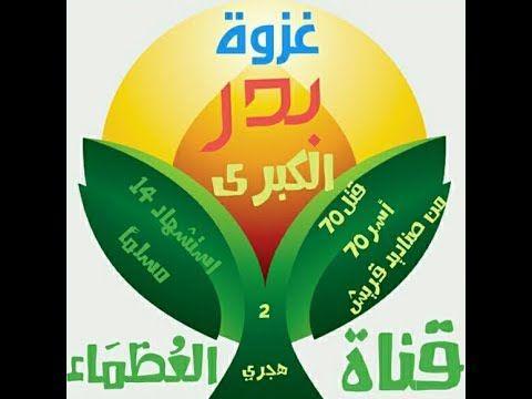 غزوة بدر الكبرى برنامج رمضان مع الع ظ م اء ح 2 Pie Chart Greatful Chart
