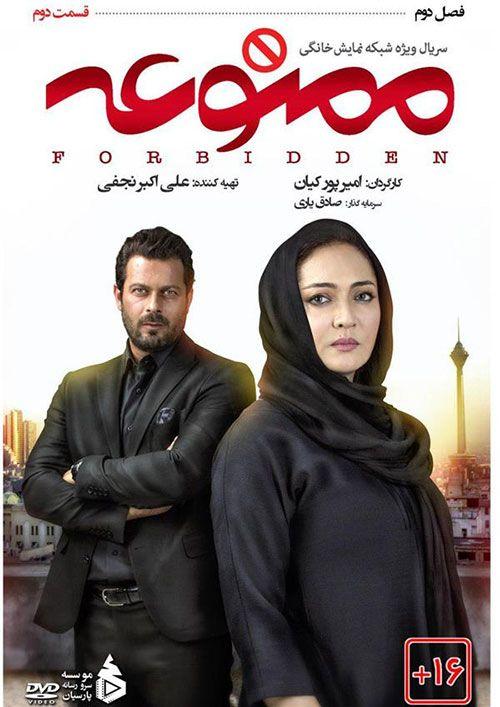 دانلود سریال ممنوعه فصل 2 دوم قسمت 2 دوم Iranian Actors Movies Movie Posters