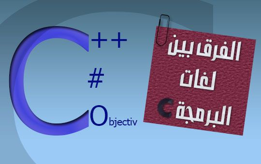 الفرق بين لغات البرمجة التي باسم C Object C C C En 2020