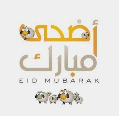 Pin By أبو محمد On لا إله إلا أنت سبحانك إني كنت من الظالمين Eid Al Adha Greetings Eid Stickers Eid Cards