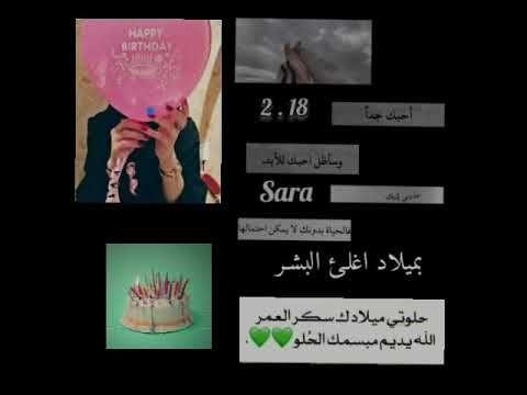 كل عام وانت بخير Birthday Girl Quotes Birthday Wishes Quotes Happy Birthday Quotes