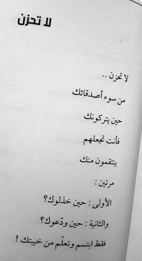 Pin By أبو محمد On الحب اروع احساس جعل الله في قلوبنا احبك حبيبي In 2021 Math Tattoo Quotes Quotes