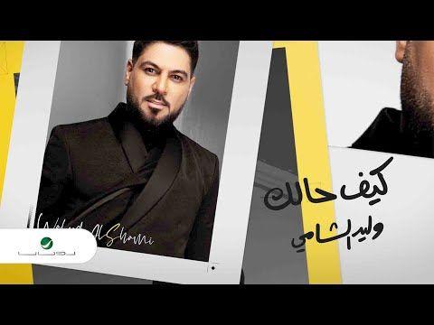 كلمات اغنية كيف حالك وليد الشامي 2020 مكتوبة وكاملة John Fictional Characters