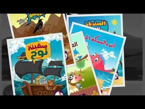 تطبيق قصص و حكايات بالعربي قصص قبل النوم للاطفال Bedtime Stories Youtube Arabic Kids Stories For Kids Kids